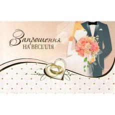 """""""Запрошення на Весілля"""" FR-B-3762"""