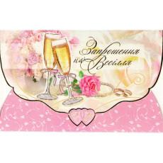 """""""Запрошення на Весілля"""" FR-B-4171"""