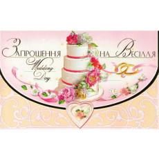 """""""Запрошення на Весілля"""" FR-B-4174"""