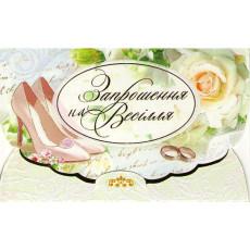 """""""Запрошення на Весілля"""" FR-B-4176"""
