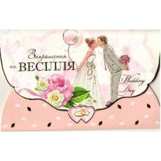"""""""Запрошення на Весілля"""" FR-B-4177"""