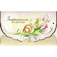 """""""Запрошення на Весілля"""" FR-B-4183"""