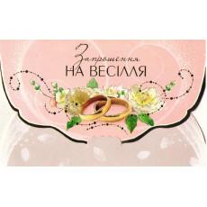 """""""Запрошення на Весілля"""" FR-B-4184"""