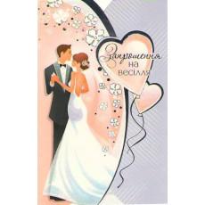 """""""Запрошення на Весілля"""" FR-B-4578"""
