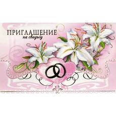 """""""Приглашение на свадьбу"""" FR-B-2487"""
