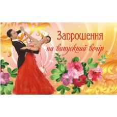 Пачка 10 шт «Запрошення на випускний вечір» UA-PR-0200y