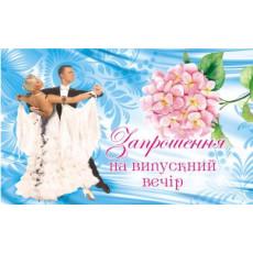 Пачка 10 шт «Запрошення на випускний вечір» UA-PR-0201y
