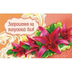 Пачка 10 шт «Запрошення на випускний вечір» UA-PR-0197y