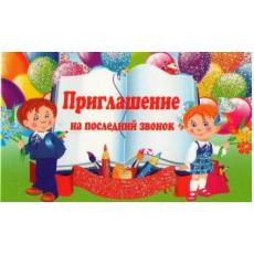 Пачка 10 шт «Приглашение на последний звонок» UA-PR-0049