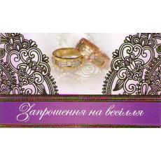 "Пачка 10 шт ""Запрошення на весілля"" UA-PR-0092y"