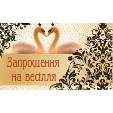 "Пачка 10 шт ""Запрошення на весілля"" UA-PR-0095y"