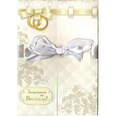 """""""Запрошення на весілля!"""" Ua-pr-0288"""