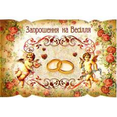 """Пачка 10 шт.""""Запрошення на весілля"""" Sv-3108"""