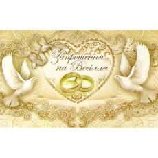 """""""Запрошення на Весілля"""" Sv-2464"""