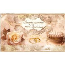 """""""Запрошення на Весілля"""" Sv-2466"""