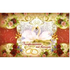 """""""Запрошення на весілля"""" Sv-3115"""