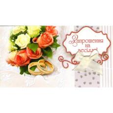 """""""Запрошення на Весілля"""" Sv-5205"""