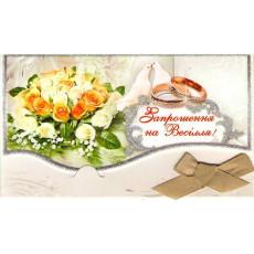 """""""Запрошення на Весілля"""" Sv-5207"""