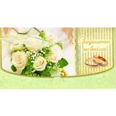 """""""Запрошення на Весілля"""" Sv-5210"""