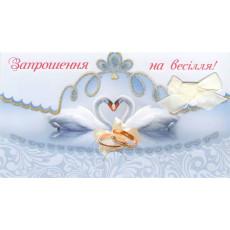 """""""Запрошення на Весілля"""" Sv-5211"""