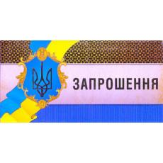 Запрошення SP-10.917
