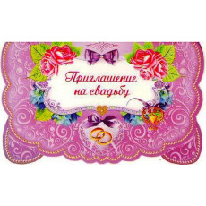 "Пачка 10 шт.""Приглашение на свадьбу"" SP-16.002"