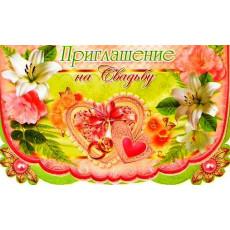 "Пачка 10 шт.""Приглашение на свадьбу"" SP-16.004"