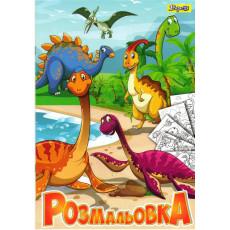 """Раскраска """"Динозаврики"""" B1-740991"""