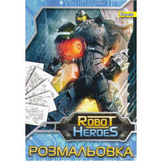"Раскраска ""Роботы"" B1-741098"