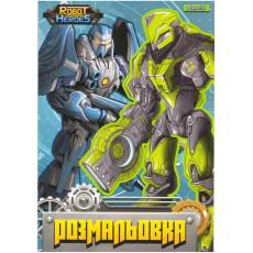 """Раскраска """"Robot Heroes"""" B1-742422"""