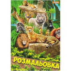 "Раскраска ""Animals"" B1-742423"