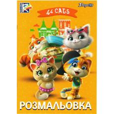 """Раскраска """"44 CATS"""" B1-742591"""
