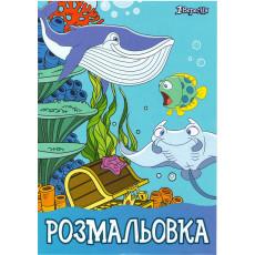 """Раскраска """"Подводный мир"""" B1-742592"""