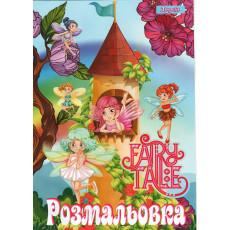 "Раскраска ""Fairy Taile"" B1-742761"