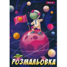 """Раскраска """"Космос"""" B1-742762"""