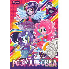 "Раскраска ""Pony Girls"" B1-740654"