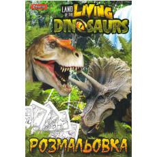 """Раскраска """"Динозаври"""" B1-741712"""