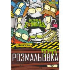 """Раскраска """"Ultra Zombies"""" B1-742579"""