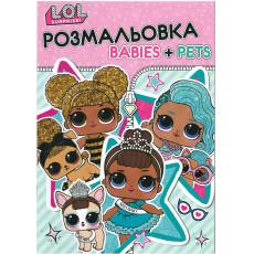 """Раскраска """"LOL BABIES+PETS""""  B1-742475"""