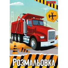 """Раскраска """"Машины"""" B1-742811"""