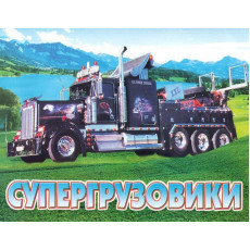 Раскраска для мальчиков Sl-4-017 Супергрузовики
