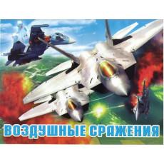 Раскраска Sl-4-019 Воздушные сражения