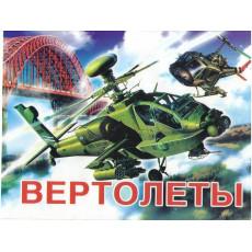 Раскраска Sl-4-020 Вертолеты