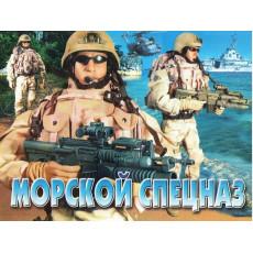 Раскраска Sl-4-023 Морской спецназ