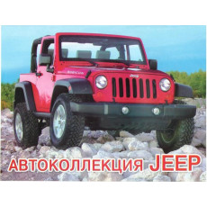 Раскраска Sl-4-026 Автоколлекция Jeep
