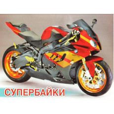 Раскраска Sl-4-031 Супербайки