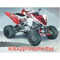 Раскраска Sl-4-032 Квадроциклы