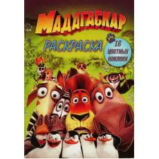 "Раскраска с цветными наклейками ""Мадагаскар"" KD-23-046"