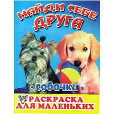 Раскраска с заданиями Sl-6-048 Найди себе друга Собачки