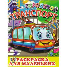 Раскраска Sl-6-018 Городской транспорт